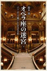 バレエ 書籍「オペラ座の迷宮 パリ・オペラ座バレエの350年」