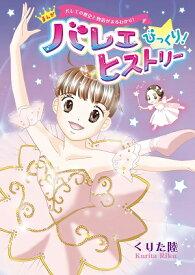 バレエ 漫画 「まんが バレエ びっくり! ヒストリー」