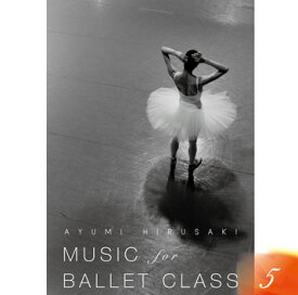 バレエ CD 蛭崎あゆみ Music for Ballet Class 5 Ayumi HIRUSAKI レッスン