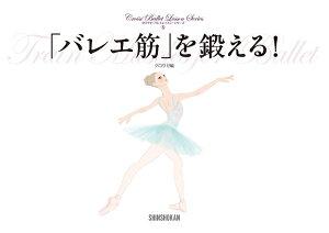バレエ 書籍 クロワゼ・バレエレッスンシリーズ5「バレエ筋」を鍛える!