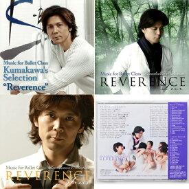 【シリーズ3枚セット10%OFF】バレエ CD 熊川哲也 Reverance レベランス シリーズ 3枚セット レッスンCD