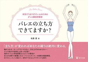 バレエ 書籍 「バレエの立ち方できてますか?」本気でうまくなりたい人のためのダンス解剖学教室!