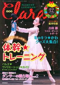 バレエ 雑誌 クララ 2019年12月号 体幹 桜井玲香 吉田都
