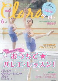 バレエ 雑誌 クララ 2020年6月号 おうちレッスン メドーラ Kバレエカンパニー