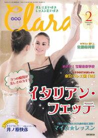 バレエ 雑誌 クララ 2021年2月号 井ノ原快彦 小林美奈 松尾龍 カンパニー