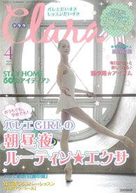 バレエ 雑誌 クララ 2021年4月号 ローザンヌ国際バレエコンクール 谷桃子バレエ団