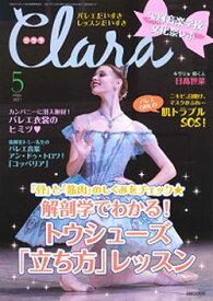 バレエ 雑誌 クララ 2021年5月号 日高世菜 バレエ衣裳