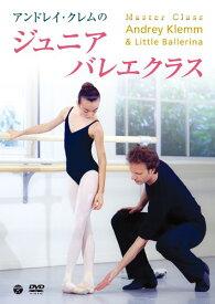 バレエ DVD アンドレイ・クレムのジュニアバレエクラス レッスン