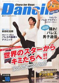 バレエ 雑誌 ボーイズ Dancin' (ダンシン) 第10号 Clara for Boys