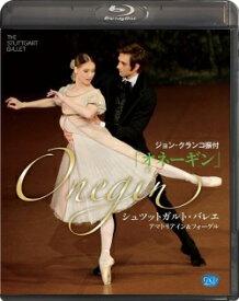 バレエ Blu-ray シュツットガルト・バレエ「オネーギン」 アマトリアイン&フォーゲル (Blu-ray)