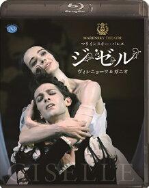 バレエ ブルーレイ マリインスキー・バレエ「ジゼル」ヴィシニョーワ&ガニオ (Blu-ray)