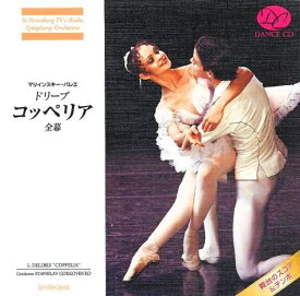 バレエ CD ドリーブ「コッペリア」全幕 鑑賞