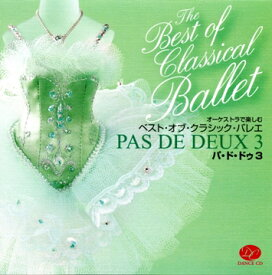 バレエ CD ベスト・オブ・クラシック・バレエ「パ・ド・ドゥ3」レッスン