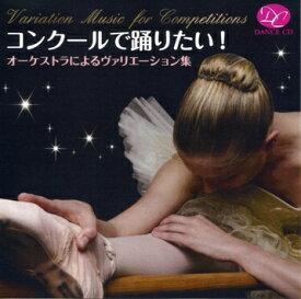 バレエ CD コンクールで踊りたい!オーケストラによるヴァリエーション集 レッスン