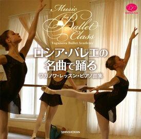 バレエ CD ロシア・バレエの名曲で踊る ワガノワ・レッスン・ピアノ曲集
