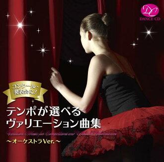 템포를 선택할 수 있는 바리에이션곡집~오케스트라 Ver.~(CD)