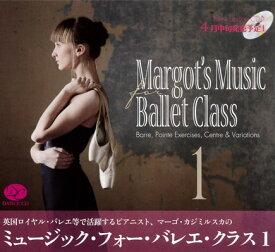 バレエ CD マーゴ・カジミルスカのミュージック・フォー・バレエ・クラス 1 レッスン
