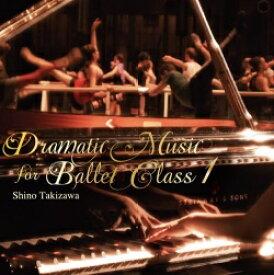バレエ CD ドラマティック・ミュージック・フォー・バレエ・クラス1 滝澤志野 Dramatic Music for Ballet Class Shino Takizawa レッスン