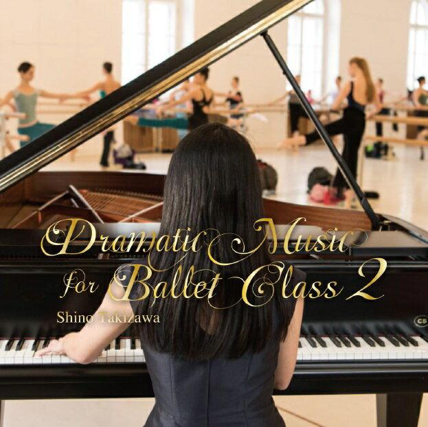 バレエ CD ドラマティック・ミュージック・フォー・バレエ・クラス 2 滝澤志野  Dramatic Music for Ballet Class Shino Takizawa レッスン