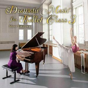 バレエ CD ドラマティック・ミュージック・フォー・バレエ・クラス 3 滝澤志野 Dramatic Music for Ballet Class Shino Takizawa レッスン