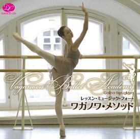 バレエ レッスン CD ワガノワ・メソッドを体感!レッスン・ミュージック・フォー・ワガノワ・メソッド