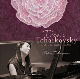 【予約販売5月上旬以降発送予定】 バレエ CD ディア・チャイコフスキー 滝澤志野 Dear Tchaikovsky Music for Ballet Class ShinoTakizawa レッスン