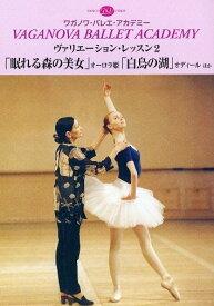 バレエ DVD ヴァリエーション・レッスン2「眠れる森の美女」オーロラ姫「白鳥の湖」オディール姫 ほか