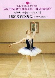 バレエ DVD ヴァリエーション・レッスン3 「眠れる森の美女」フロリナ王女 ほか