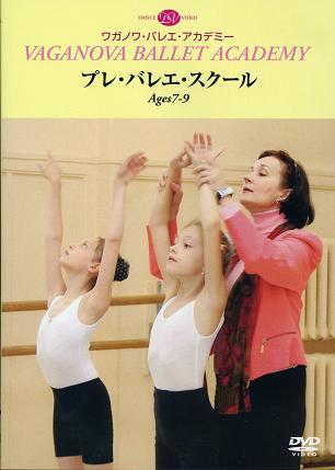 バレエ DVD ワガノワ・バレエ・アカデミー プレ・バレエ・スクール Ages7-9 レッスン