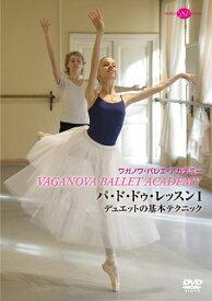 バレエ DVD パ・ド・ドゥ・レッスン1 デュエットの基本テクニック