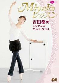 バレエ DVD Miyakoレッスン 吉田都のエッセンス・バレエ・クラス