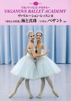 """瓦加诺娃芭蕾舞学院变化课 8""""驼背小骏马""""海珍珠""""吉赛尔""""pasant 等"""
