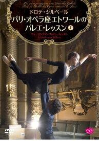 バレエ DVD ドロテ・ジルベール パリ・オペラ座エトワールのバレエ・レッスン《上巻》