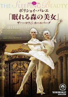 """世界上第一张 DVD ! 莫斯科大剧院芭蕾舞剧""""睡美人""""手中传递 & 哈尔贝里等"""