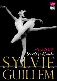 バレエ DVD ドキュメンタリー『バレエの女王 シルヴィ・ギエム』 鑑賞