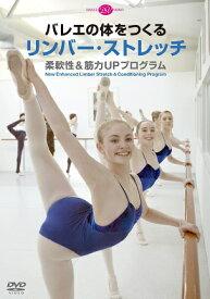 バレエ DVD バレエの体をつくるリンバー・ストレッチ 柔軟性&筋力UPプログラム レッスン