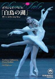 バレエ DVD ボリショイ・バレエ「白鳥の湖」ザハーロワ&ロジキン 鑑賞