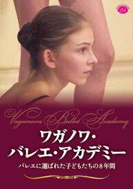 バレエ DVD ワガノワ・バレエ・アカデミー バレエに選ばれた子どもたちの8年間 鑑賞