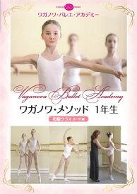 バレエ DVD ワガノワ・メソッド1年生 初級クラス Ages 9-11 レッスン