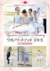 バレエ DVD ワガノワ・メソッド2年生 初級クラス Ages 10-12 レッスン