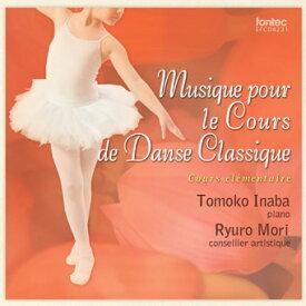 バレエ CD 稲葉智子 Musique pour le Cours de Danse Classique4 レッスン