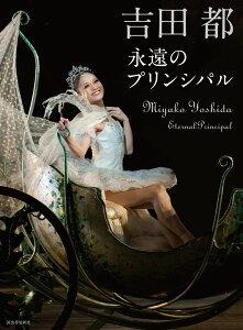 バレエ 書籍 吉田都 永遠のプリンシパル BOOK