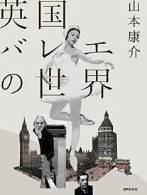 バレエ 書籍 本 英国バレエの世界