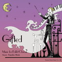 Gifted Music for Ballet Class 2 真家香代子 Kayoko Maie(CD)