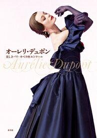 バレエ 書籍 「オーレリ・デュポン 美しきパリ・オペラ座エトワール」