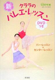 新・クララのバレエ・レッスン(DVDつき)【バレエBOOK】