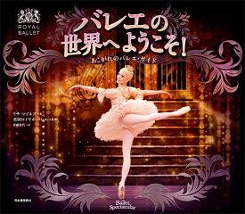 バレエ 書籍 「バレエの世界へようこそ!」あこがれのバレエ・ガイド