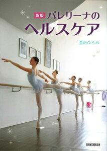 バレエ 書籍「新版 バレリーナのヘルスケア」
