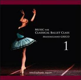 バレエ CD マッシミリアーノ・グレコ Music for Classical Ballet Class 1 レッスン