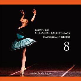 バレエ CD マッシミリアーノ・グレコ Music for Classical Ballet Class 8 レッスン